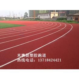 米澳晨塑胶跑道 运动场专用塑胶跑道 塑胶跑道批发