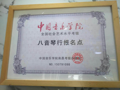 八音琴行荣誉资质1