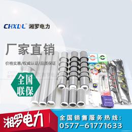 湘罗NLS-35-3.1冷缩型三芯户内终端头液态硅胶电缆接头