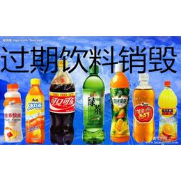 上海过期食品果酱灯具销毁处理 上海变质的休闲食品销毁方法