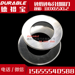 砂纸纱布分切圆刀片110x65x1.2服装布料分切机刀