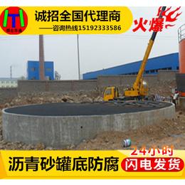 内蒙通辽沥青砂储罐防腐垫层选对材料是工程关键缩略图