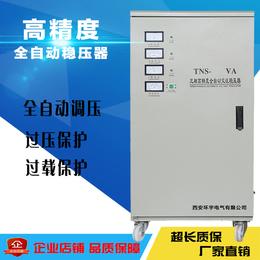 供应三相380V高精度稳压器 三相全自动稳压器厂家