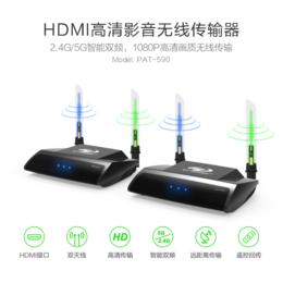 帕旗PAT-590HDMI1080P零干扰影音高清发射接收器