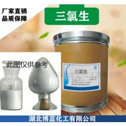 三氯生消毒剂生产厂家销售