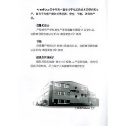 veito电加热品牌介绍
