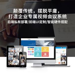 527轻会议私有部署支持视频会议二次开发功能定制OEMODM