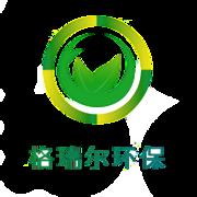 江西格瑞尔环保有限公司