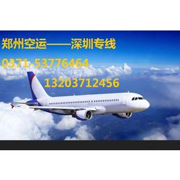 郑州空运至深圳宝安机场空运专线