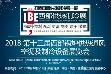 2018lBE西安国际锅炉供暖热泵空调展会即将开幕,欢迎参观