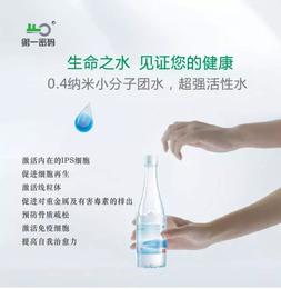生命元素第一密码硅素包装饮用水直饮水弱碱性水
