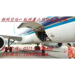 郑州空运至杭州萧山机场 空运专线