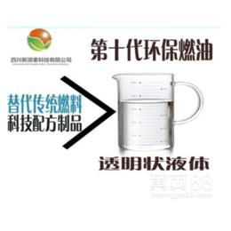 四川新源素科技环保燃油加盟代理条件
