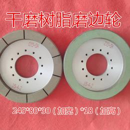 海达科技树脂磨边轮HD-G12磨边更光滑