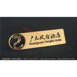 深圳胸牌厂制作国际知名酒店胸牌工号牌