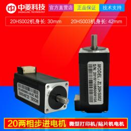 深圳中菱20mm两相步进电机4线ZL20HS002轴径4mm