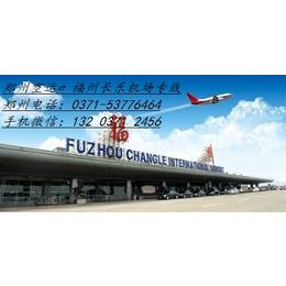郑州空运到福州长乐机场空运专线