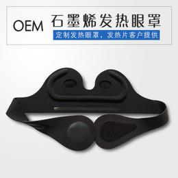 东莞加热眼罩 USB三挡调节眼罩 防疲劳眼罩 东莞法夫龙