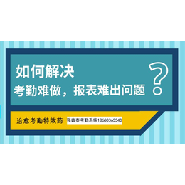 深圳厂家直销新款人事考勤软件网络版装多台电脑的考勤系统Q7