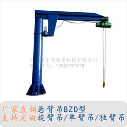 悬臂吊定柱式悬臂起重机BZD1t悬臂起重机厂家专业定做