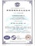质量管体体系认证证书