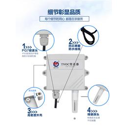 壁挂空气质量变送器 有害气体检测