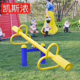 小区健身器材室外户外公园广场社区体育用品设施跷跷板