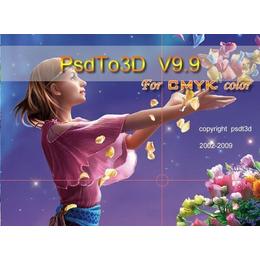 供应3D99立体画制作软件缩略图