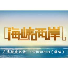 2018年CCTV-4央视四套---海峡两岸广告价格