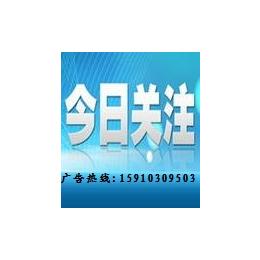2018年CCTV-4央视四套---今日关注广告价格