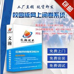 原平市阅卷分析系统  云阅卷服务平台