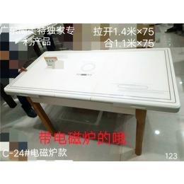 C-24磨砂玻璃餐桌拉台带电磁炉