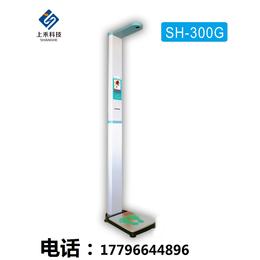 上禾身高体重秤+微信吸粉身高体重秤+体检仪