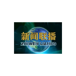 CCTV新闻联播前广告多少钱一个月
