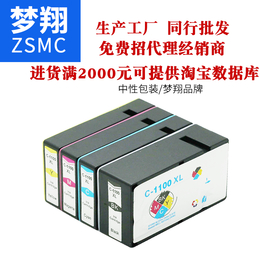 PGI1100墨盒 适合佳能 MB2010等打印机 拉美