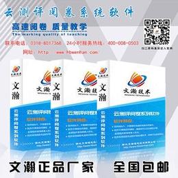 万荣县电脑阅卷软件  网上阅卷实施方案