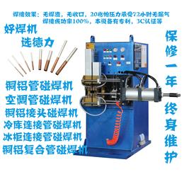 全国联保 UN3系列铜铝管对焊机 空调管对焊机缩略图