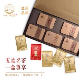 精品礼盒组合装高端江西礼品茶江西五大名茶