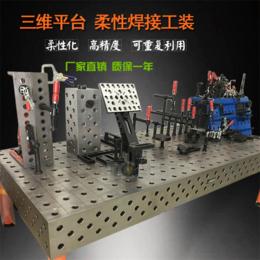专业生产三维柔性焊接平台组合工装夹具焊接工装平台钢件平板