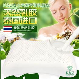 泰国KU进口乳胶枕女士美容平滑枕防螨抗菌
