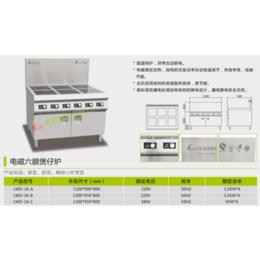 电磁煲仔饭机型号 通化电磁煲仔饭机 炉旺达厨业(查看)