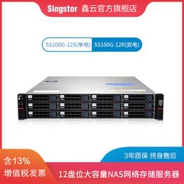 鑫云SS100G12R网络存储IPSAN服务器NAS企业存储