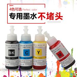 墨水厂家直销爱普生672四色打印机墨水