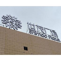 医院楼顶大字|太原楼顶大字|太原华之旭光电缩略图
