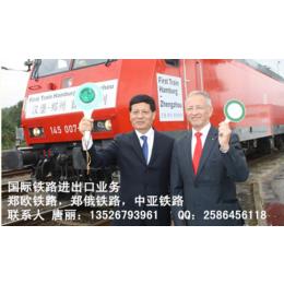 杜伊斯堡进口到上海铁运拼箱特快运输报价 进口铁路代理河南中捷缩略图
