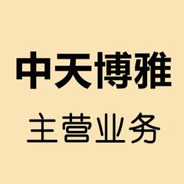 北京XX教育咨询执照转让