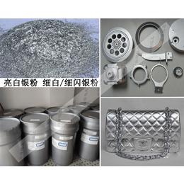供应高亮铝银粉 中闪铝银粉包覆型耐高温粉末涂料银粉