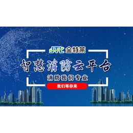 黑龙江智慧消防云平台价格_智慧消防云平台_【金特莱】