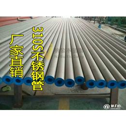 310S不锈钢管价格行情18762646977