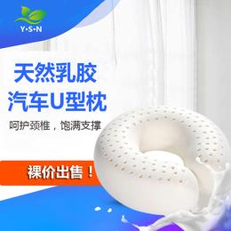 厂家直销雅诗妮天然乳胶U型枕护颈枕柔软舒适保护颈椎车载必备